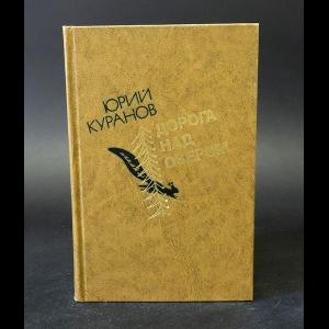 Куранов Юрий - Дорога над озером