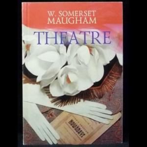 Моэм Уильям Сомерсет - Theatre (Театр)