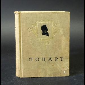 Черная Е. - Моцарт