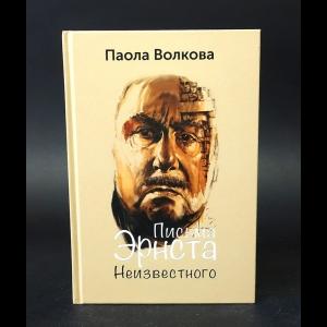 Волкова Паола - Письма Эрнста Неизвестного