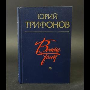 Трифонов Юрий - Вечные темы