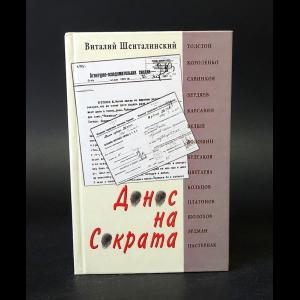 Шенталинский Виталий - Донос на Сократа: Книга о репрессированной русской литературе