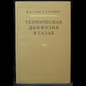 Грю, К., Иббс, Т. - Термическая диффузия в газах