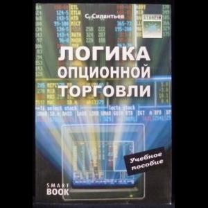 Силантьев Сергей - Логика Опционной Торговли