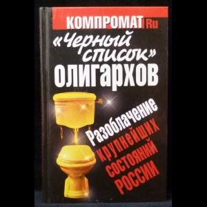 Челноков А.С. - ''Черный список'' олигархов. Разоблачение крупнейших состояний России