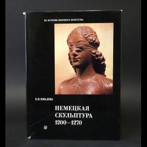 Ювалова Е.П. - Немецкая скульптура 1200 - 1270 г.