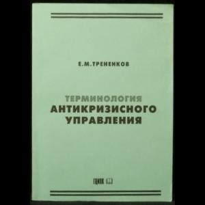 Трененков Е.М. - Терминология антикризисного управления