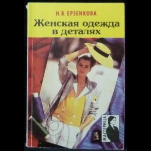 Ерзенкова Н.В. - Женская одежда в деталях