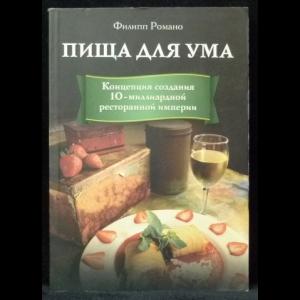 Романо Филипп - Пища для ума. Концепция создания 10-миллиардной ресторанной империи