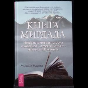 Наими Михаил - Книга Мирдада. Необыкновенная история монастыря, который когда-то назывался Ковчегом