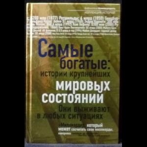 Башкирова В., Соловьев А. - Самые богатые: истории крупнейших мировых состояний