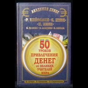 Штерн В., Базарова Л., Серапионов О. - 50 уроков привлечения денег от великих учителей мира