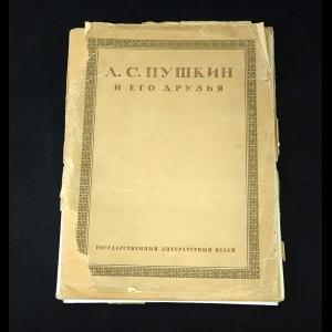 Авторский коллектив - Пушкин и его друзья. Портреты и рисунки (с автографом)