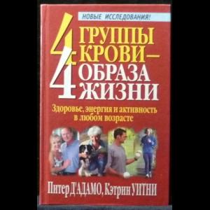 Д Адамо Питер, Уитни Кэтрин - 4 группы крови - 4 образа жизни