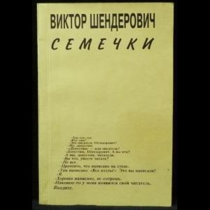 Шендерович Виктор  - Семечки