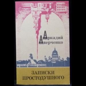 Аверченко Аркадий - Записки простодушного