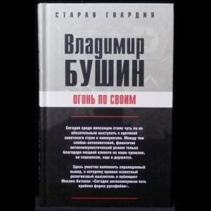 Бушин Владимир - Огонь по своим