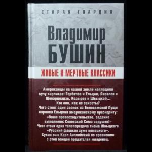 Бушин Владимир - Живые и мертвые классики