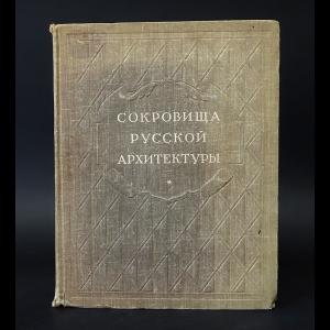 Авторский коллектив - Сокровища русской архитектуры