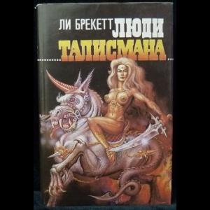 Брекетт Ли - Люди талисмана