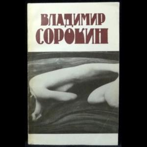 Сорокин Владимир - Сборник рассказов