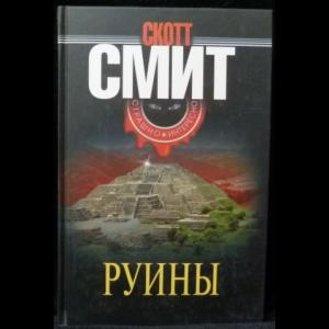 Смит Скотт - Руины