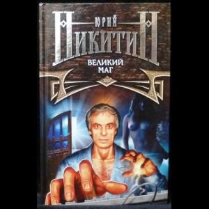 Никитин Юрий - Великий маг