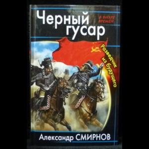 Смирнов Александр - Черный гусар. Разведчик из будущего