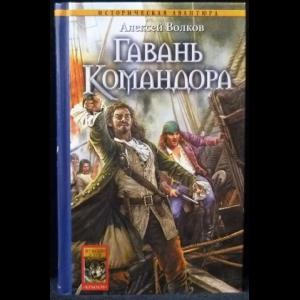 Волков Алексей - Гавань командора