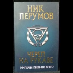 Перумов Ник - Череп на рукаве