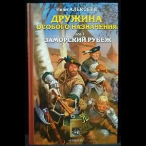 Алексеев Иван - Дружина особого назначения. Книга 1: Заморский рубеж