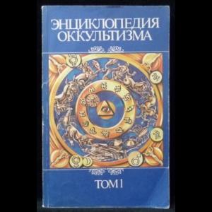 Додельцев Р.Ф. - Энциклопедия оккультизма. Том 1