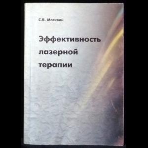 Москвин С.В. - Эффективность лазерной терапии.