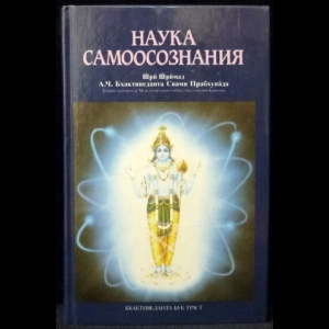 Абхай Чаранаравинда Бхактиведанта Свами Прабхупада - Наука самоосознания