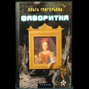 Григорьева Ольга - Фаворитка