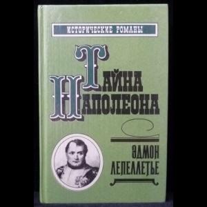 Лепеллетье Эдмон -  Тайна Наполеона (4 книга)