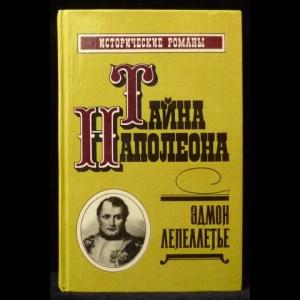 Лепеллетье Эдмон -  Тайна Наполеона (3 книга)