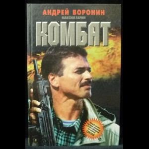Воронин Андрей, Гарин Максим - Комбат