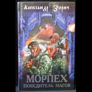 Зорич Александр - Морпех победитель магов
