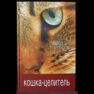 Савчук Ольга - Кошка-целитель
