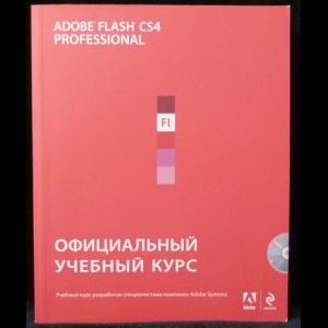 Елистратов Ф.М. - Adobe Flash CS4. Официальный учебный курс