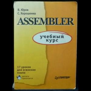 Юров В., Хорошенко С. - Assembler. Учебный курс