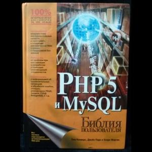 Конверс Тим, Парк Джойс, Морган Кларк - PHP 5 и MySQL. Библия пользователя