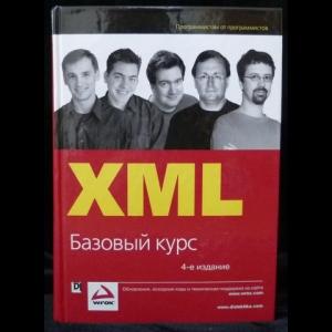 Авторский коллектив - XML. Базовый курс
