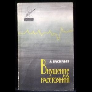 Васильев Л.Л. - Внушение на расстоянии