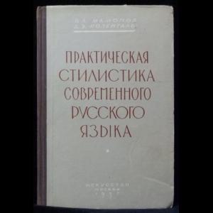 Мамонов В.А., Розенталь Д.Э. - Практическая стилистика современного русского языка