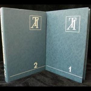 Абильсиитов Г.А. - Технологические лазеры (в 2 томах)