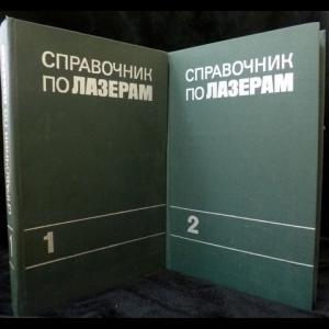 Прохоров А.М. - Справочник по лазерам (в 2 томах)