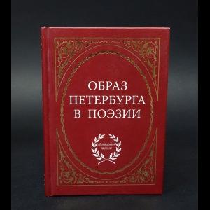 Авторский коллектив - Образ Петербурга в поэзии