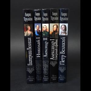 Труайя Анри - Анри Труайя Русские биографии (Комплект из 5 книг)